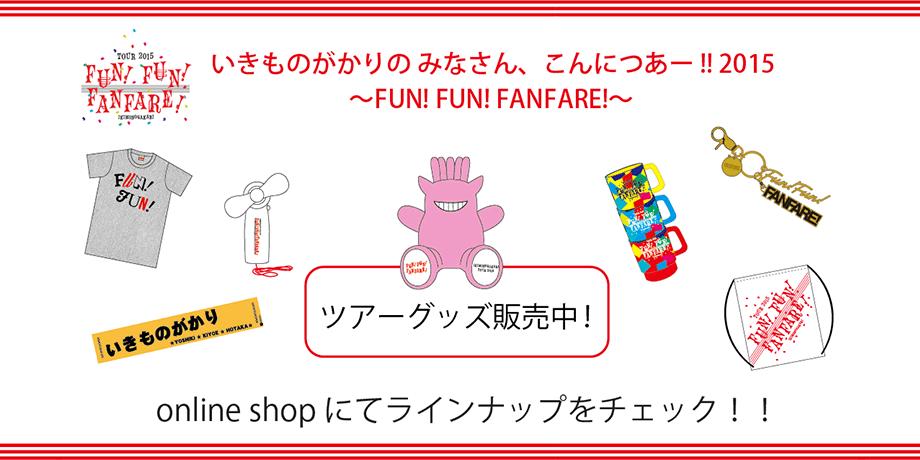 いきものがかりの みなさん、こんにつあー!! 2015 〜FUN!FUN!FANFARE!〜 ツアーグッズ販売中!