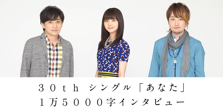 30th シングル「あなた」1万5000字インタビュー