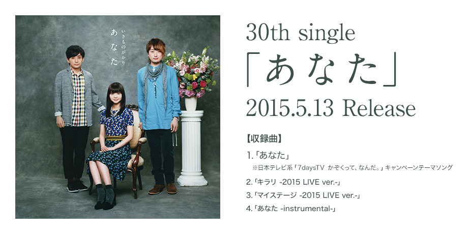 30th single「あなた」2015.5.13 Release