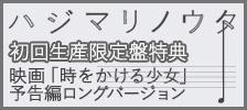 「ハジマリノウタ」初回生産限定盤購入者特典ページ