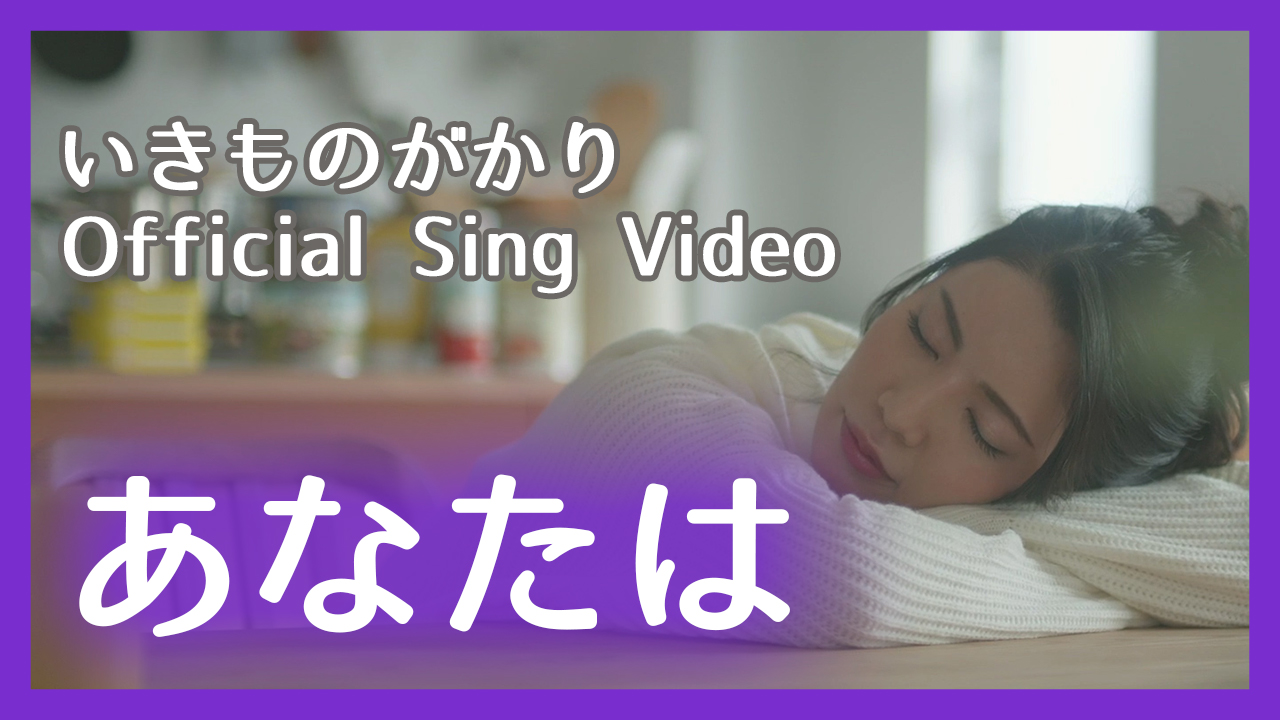 いきものがかり_Sing Video_あなたは
