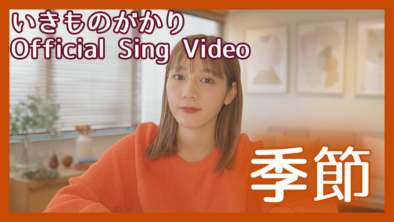 いきものがかり_Sing Video_季節