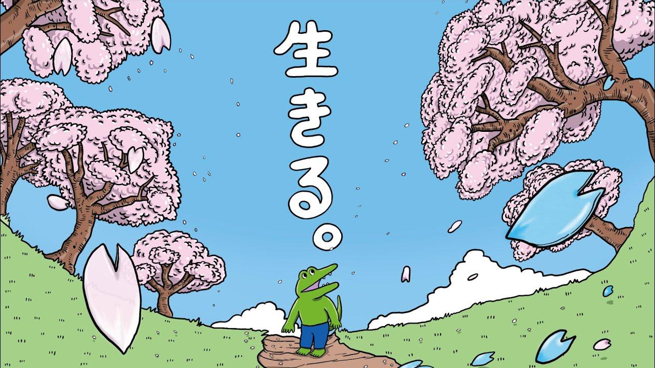 アニメーション映画「100日間生きたワニ」主題歌をいきものがかりが担当
