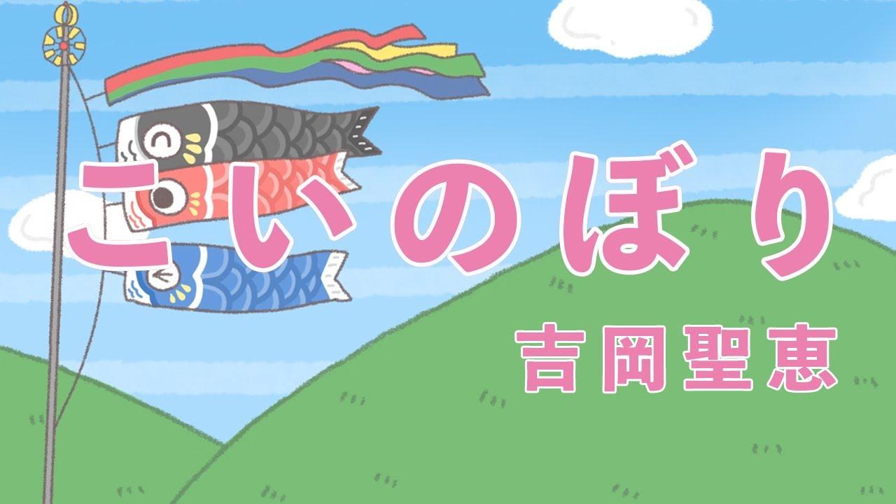 吉岡聖恵の新プロジェクト「吉岡聖恵の毎日がどうよう日 〜家族で歌おう!〜」が始動!童謡や唱歌をお届けするYouTubeチャンネルを開設!