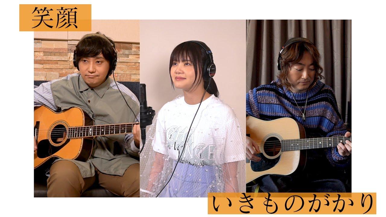 「笑顔」&「帰りたくなったよ」リモートパフォーマンス映像をYouTubeチャンネルにて公開!