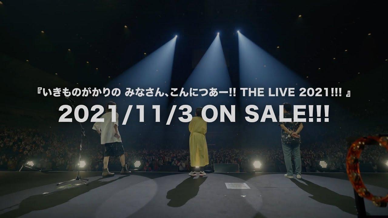 11月3日(水・祝)「いきものがかりの みなさん、こんにつあー!! THE LIVE 2021!!!」映像商品リリース決定!