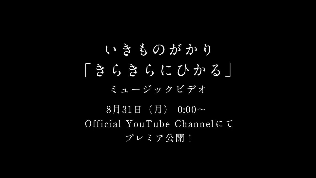 ニューシングル「きらきらにひかる」リリース前夜のインスタライブ開催&リリース当日のMVプレミア公開が決定!