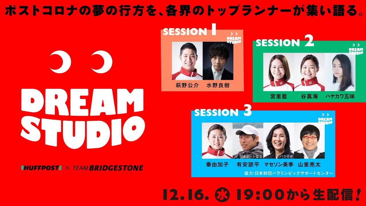 12月16日(水)「Dream Studio by TEAM BRIDGESTONE」に水野良樹の出演が決定!
