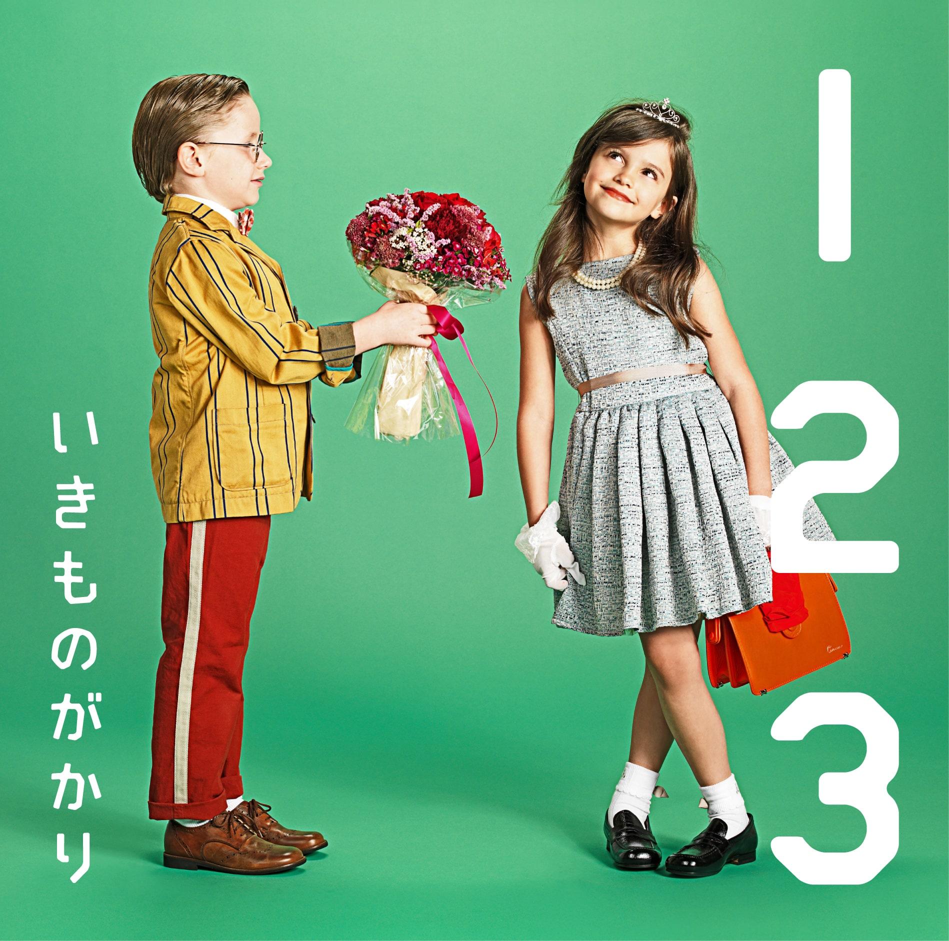1 2 3 〜恋がはじまる〜