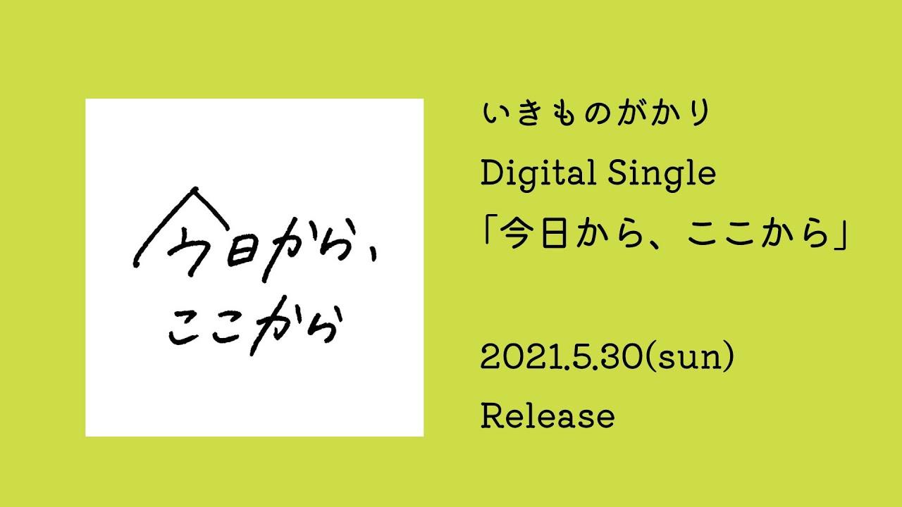 デジタルシングル「今日から、ここから」ティザー映像公開!〜楽曲の一部を先行解禁〜