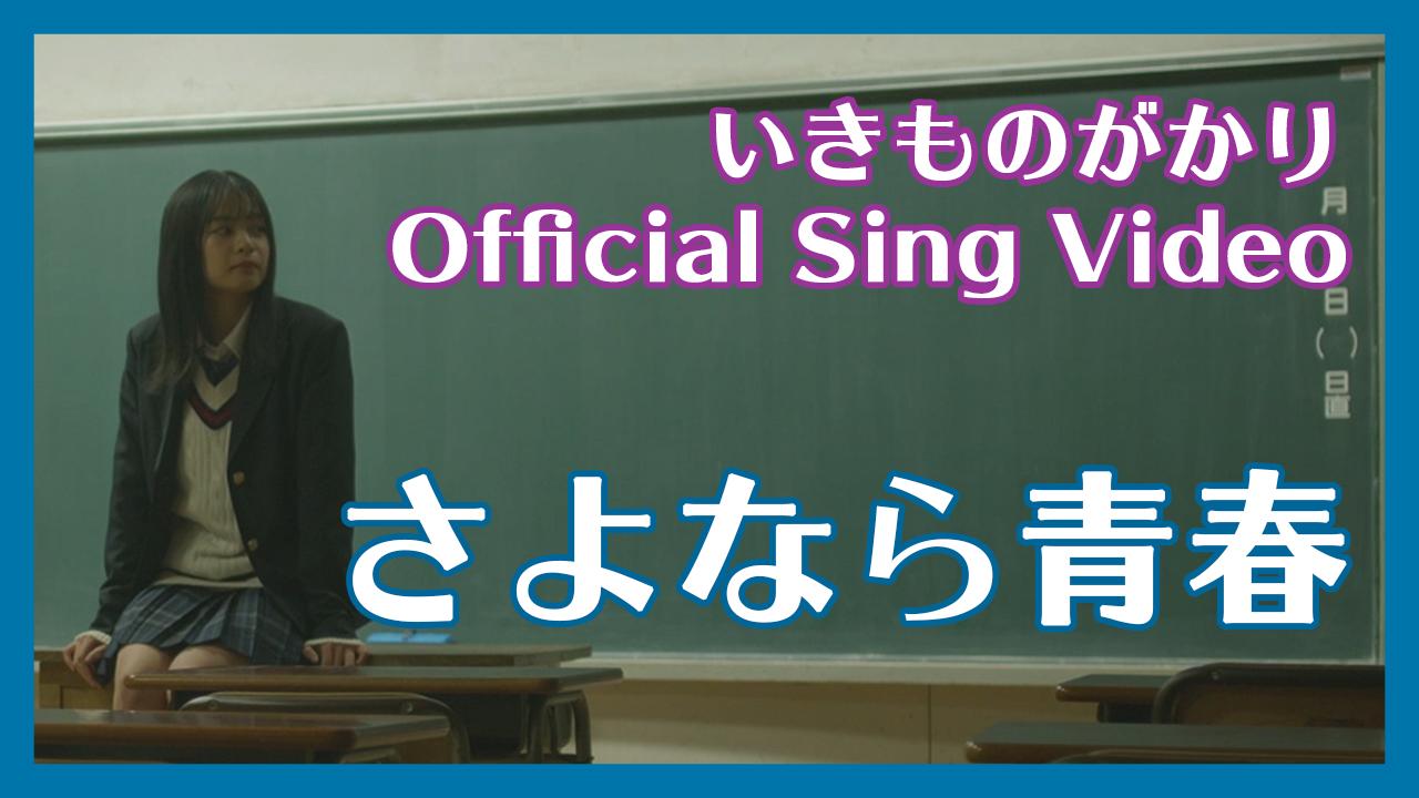 いきものがかり_Sing Video_さよなら青春