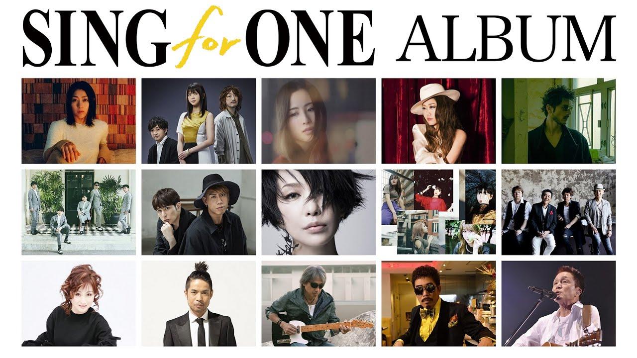豪華アーティスト15組によるコンピレーションCD「SING for ONE」10月14日(水)発売!