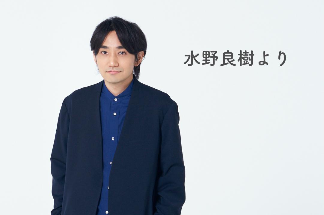 20210602_Mizuno