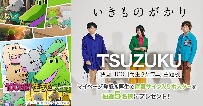 20210625_TSUZUKU_RakutenMusic