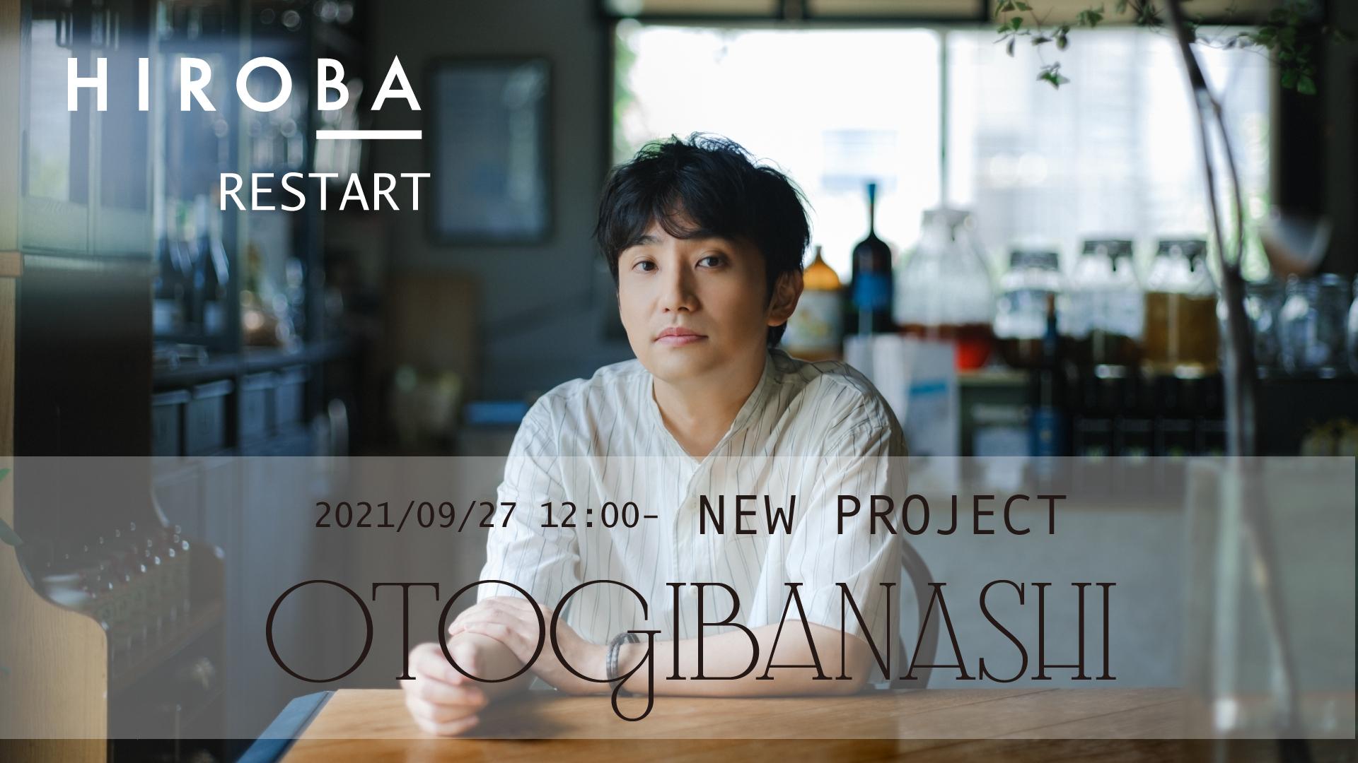20210918_HIROBA_OTOGIBANASHI