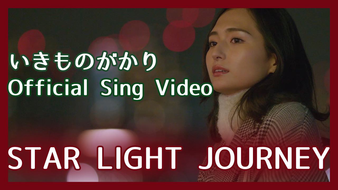 いきものがかり_Sing Video_STAR LIGHT JOURNEY