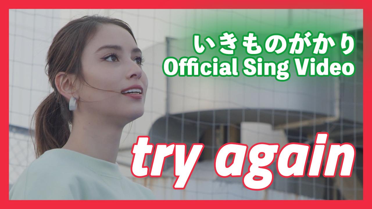 いきものがかり_Sing Video_try again