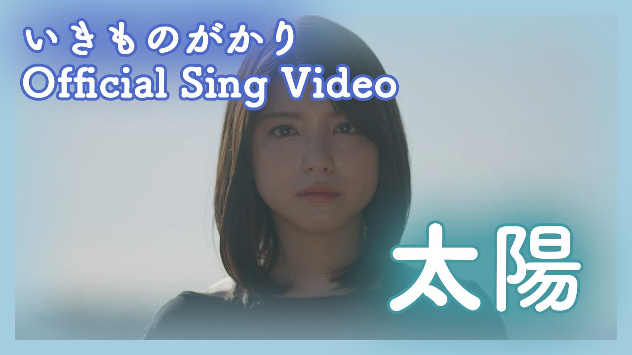 いきものがかり_Sing Video_太陽