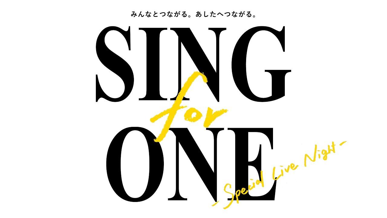 5月31日(日)YouTubeスペシャルプログラム「SING for ONE-Special Live Night-」出演決定!!