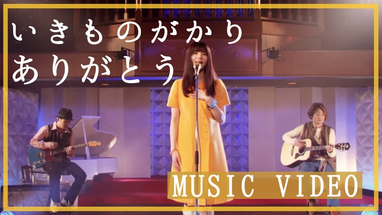 6月6日(土)NHK「SONGS」アンコール放送で「ありがとう」がOA!!