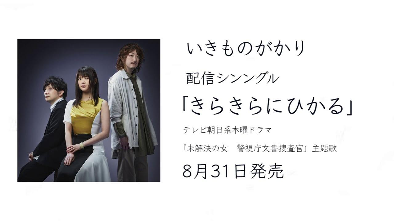 7月25日(土)「きらきらにひかる」オフィシャルオーディオを公開&抽選でエコバッグが当たるキャンペーンがスタート!