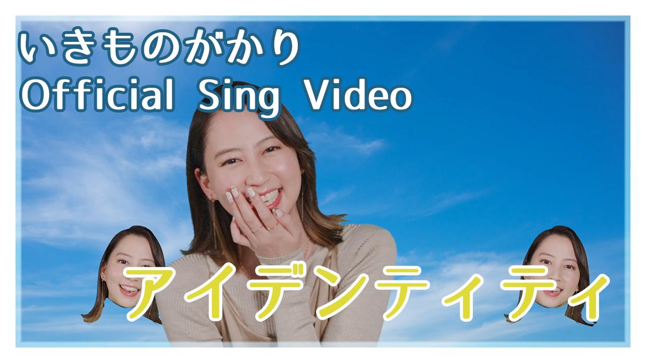 いきものがかり_Sing Video_アイデンティティ