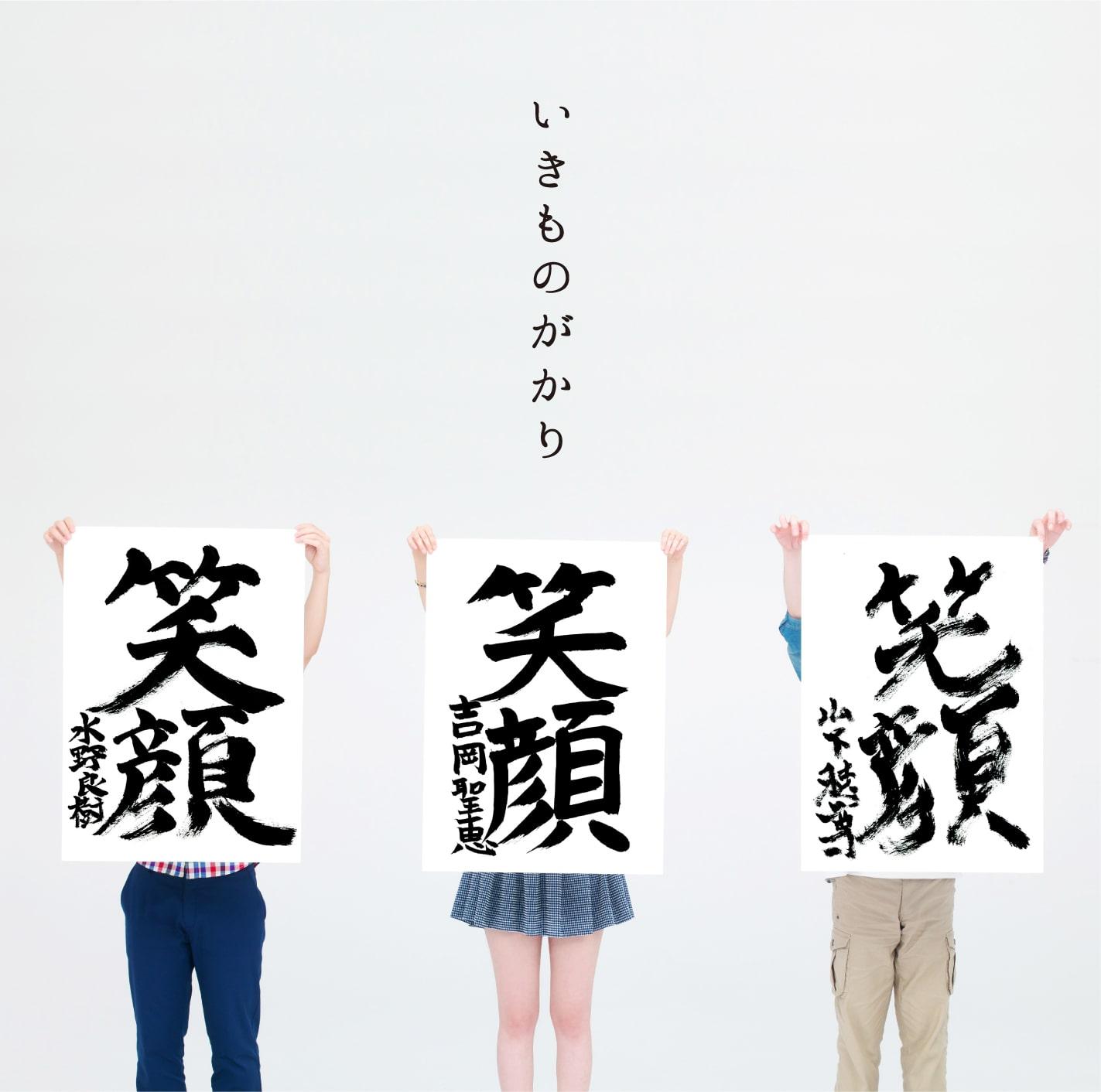 いきものがかり「笑顔」初回仕様限定盤JKT