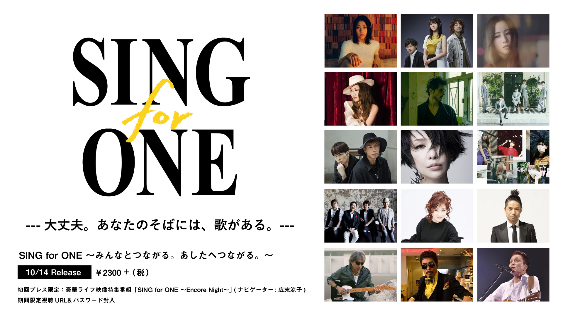 cover_SingforOne