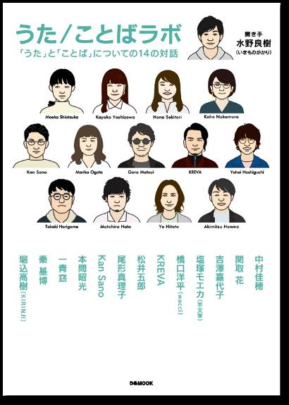 cover_UtaKotobaLab
