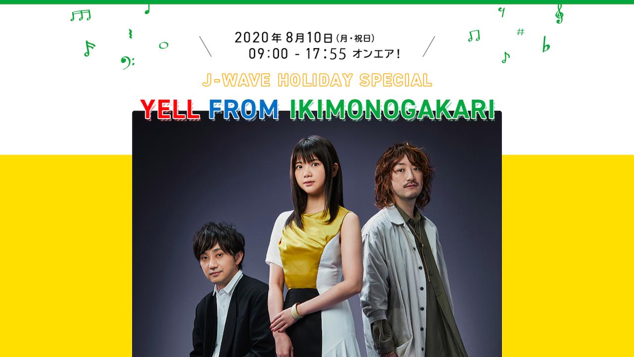 cover_YellFromIKIMONOGAKARI