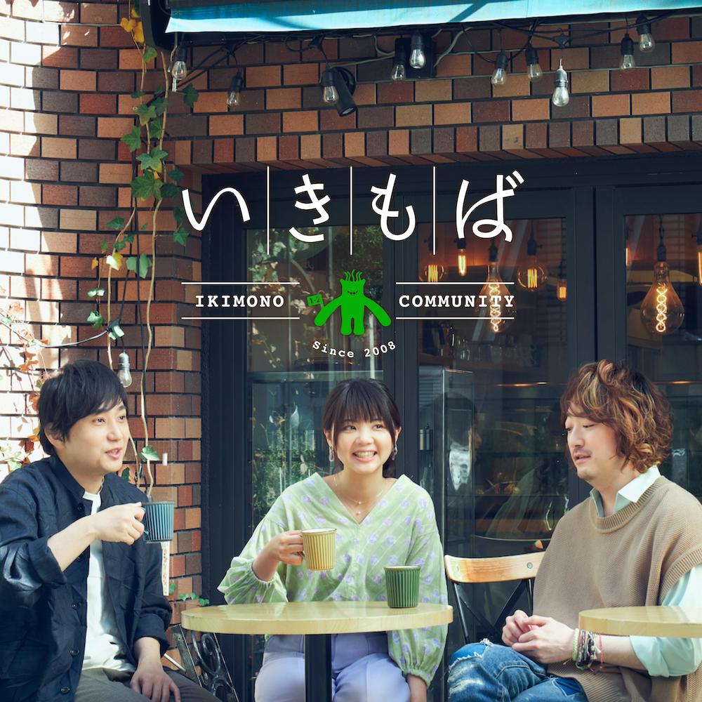 cover_ikimoba_re