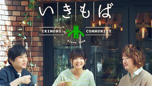 cover_ikimoba_resize