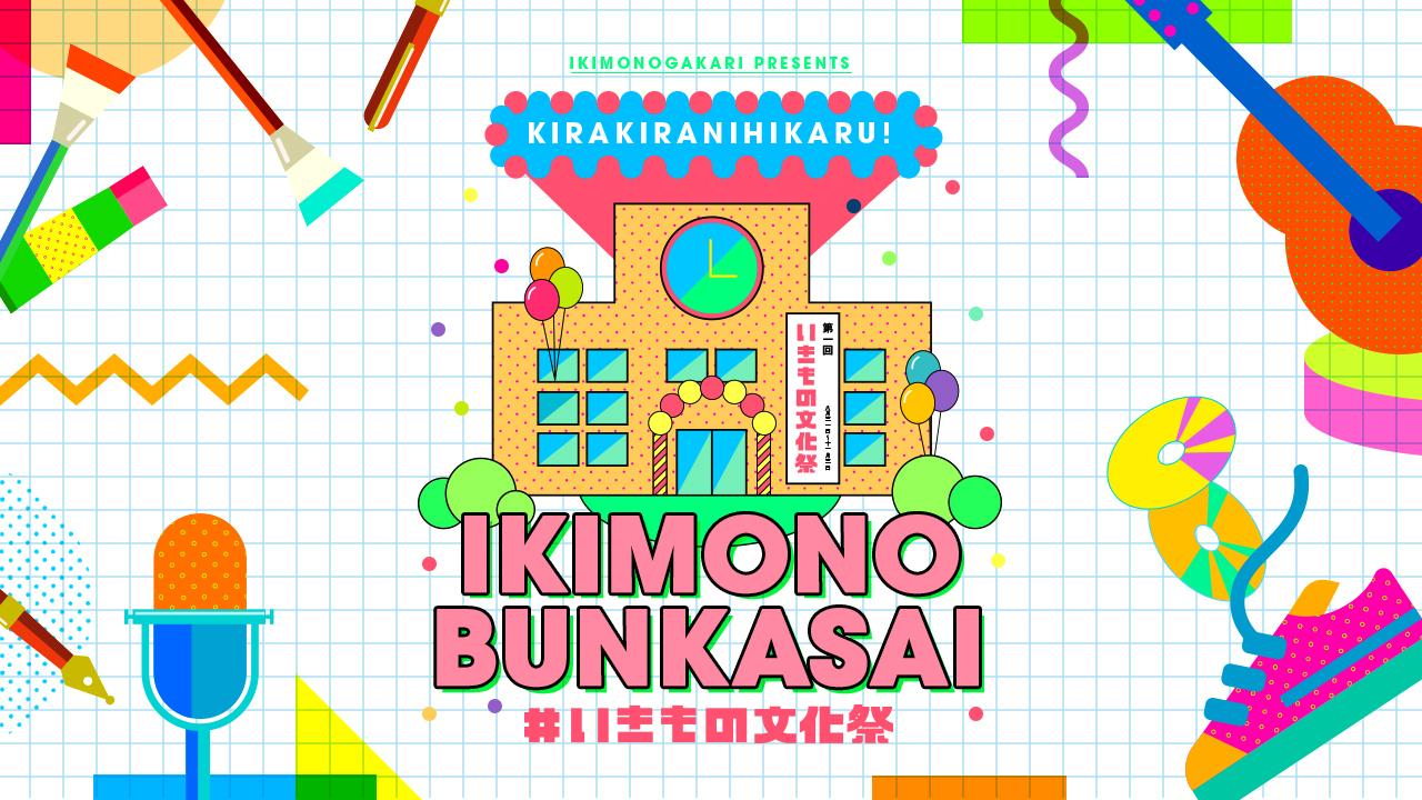 cover_ikimonobunkasai