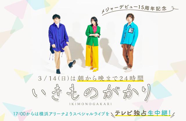 cover_ikimonogakari-24h-2021