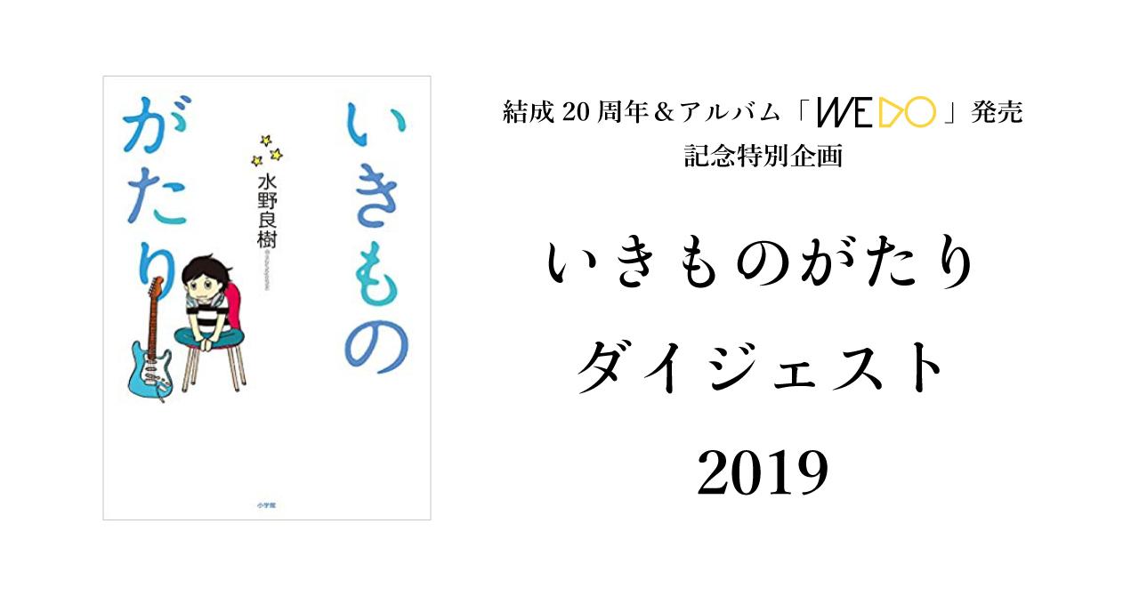 cover_ikimonogatari_00