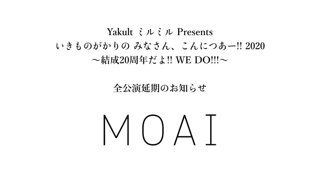 cover_moai20200425
