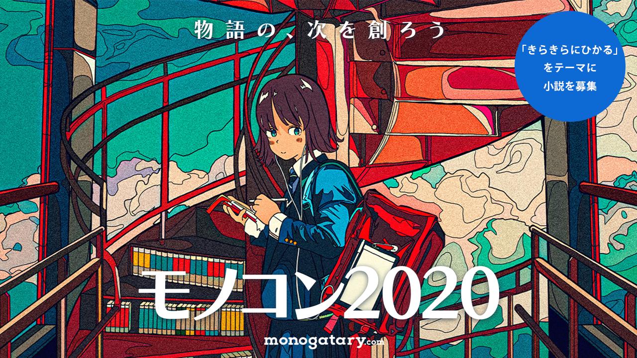 cover_monocon2020