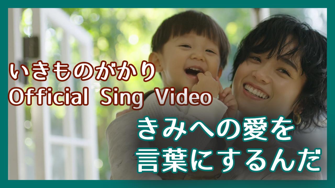 いきものがかり_Sing Video_きみへの愛を言葉にするん