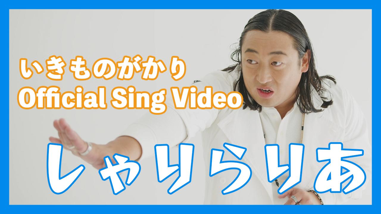 いきものがかり_Sing Video_しゃりらりあ