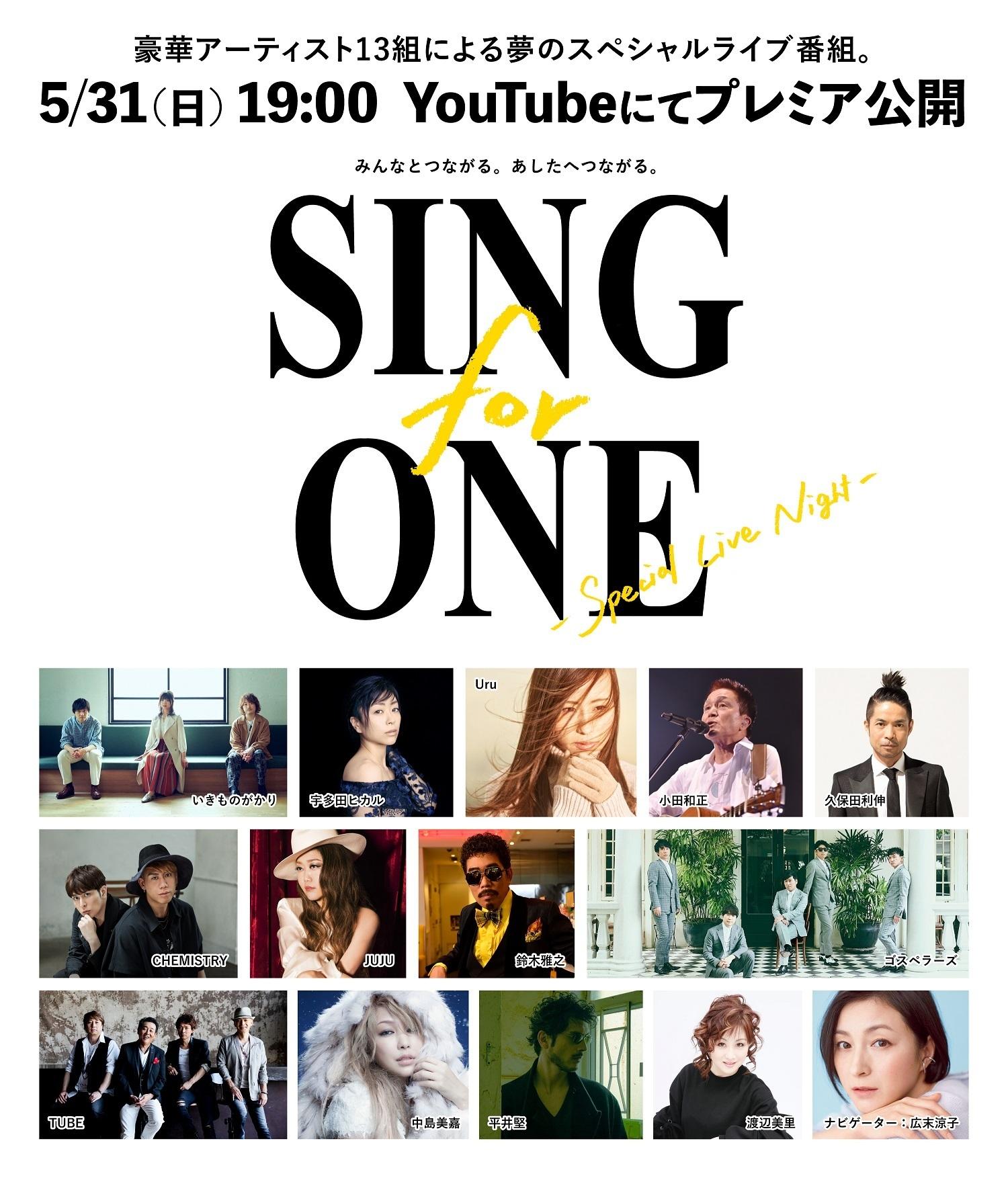 SINGforONE_告知画像s