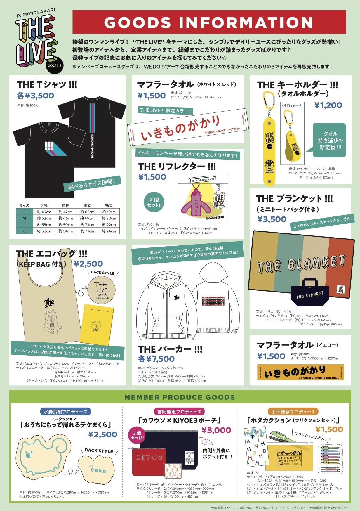 flyer_THELIVE2021_goods