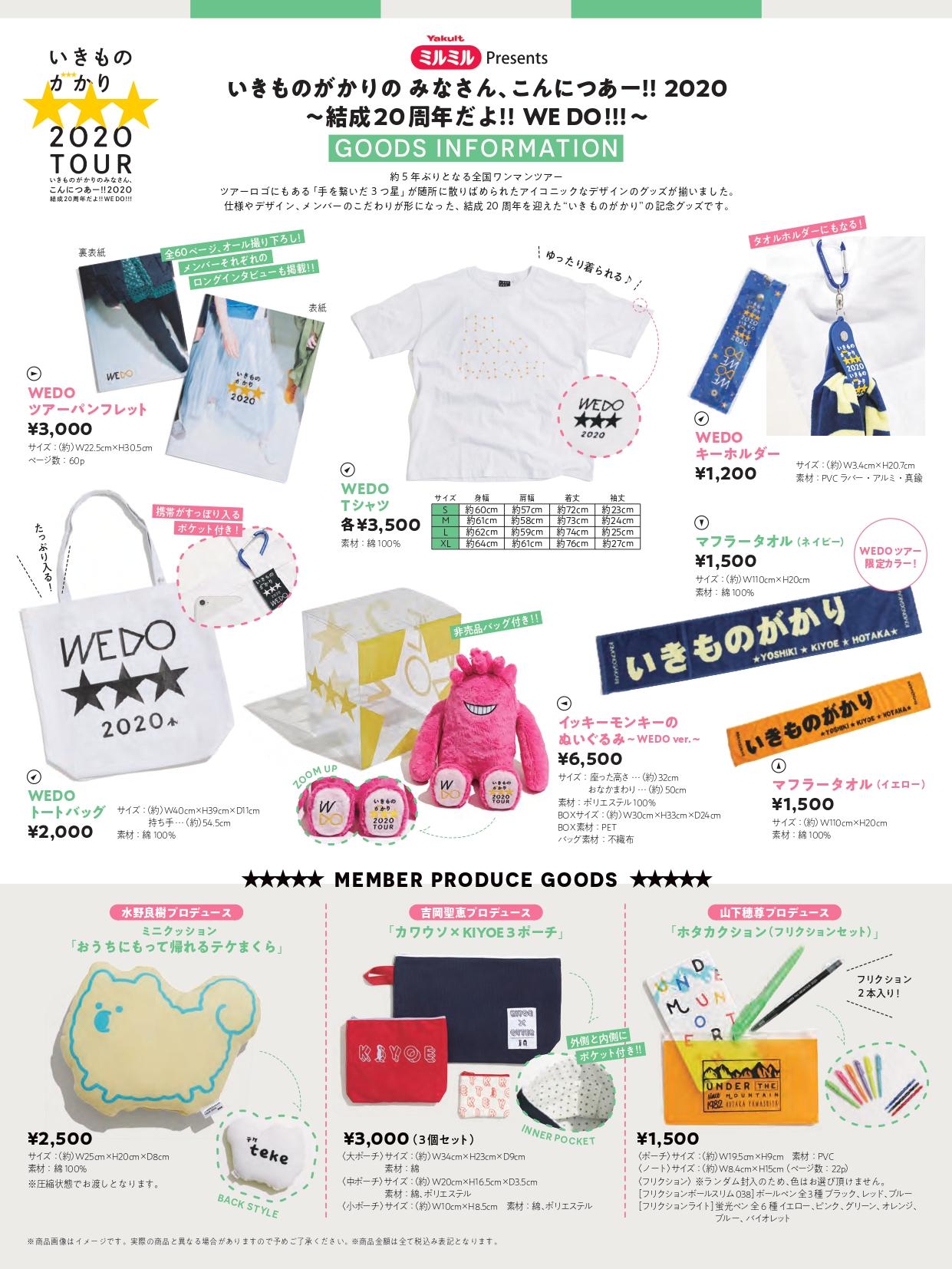 goods_ikimonogakari_tour2020