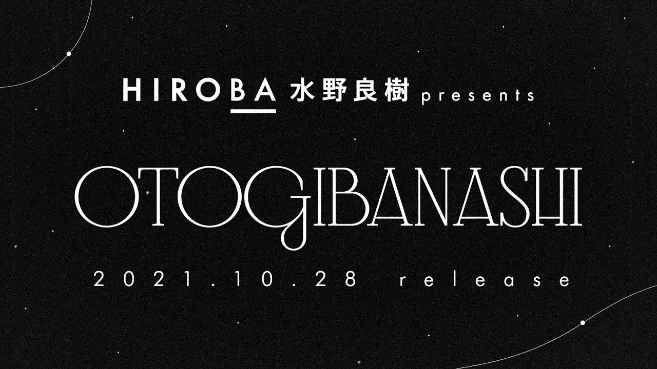 水野良樹の実験的プロジェクト『HIROBA』による新プロジェクト「OTOGIBANASHI」が開幕!