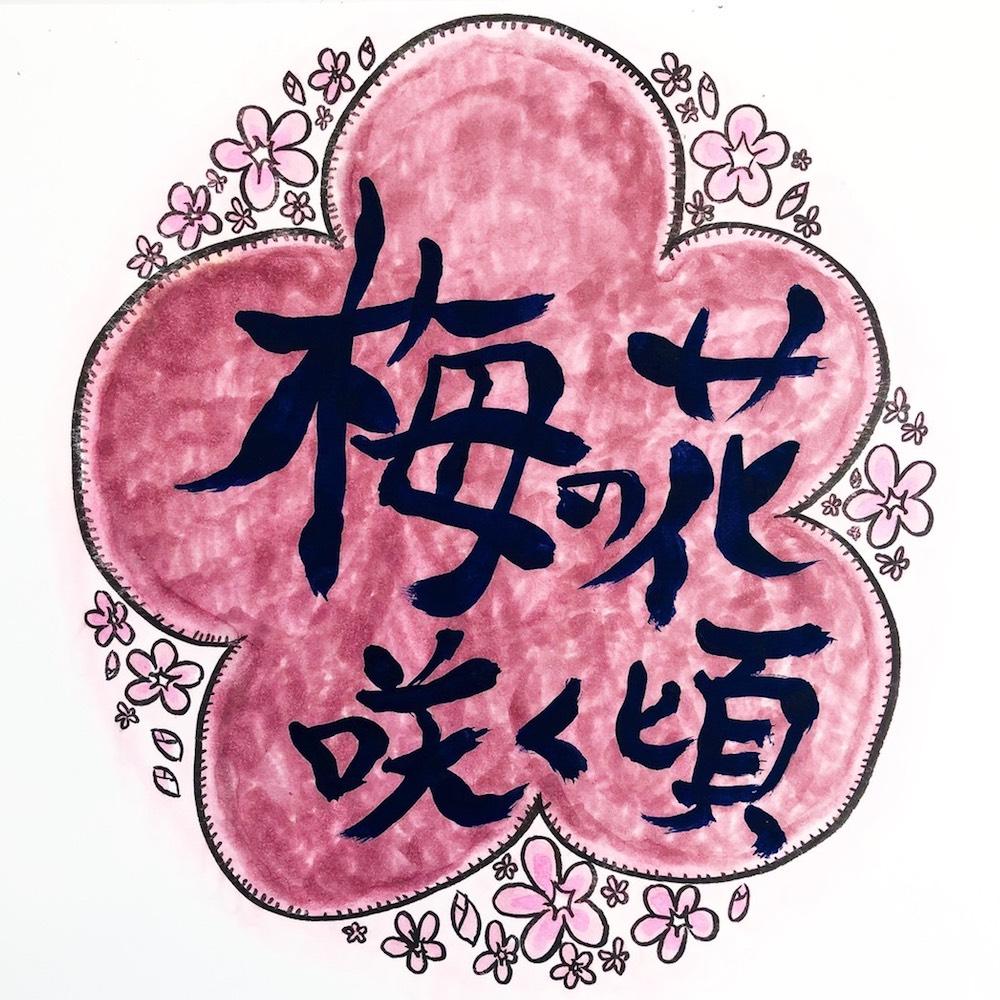 icon_umenohanasakukoro