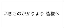 ikimono0404