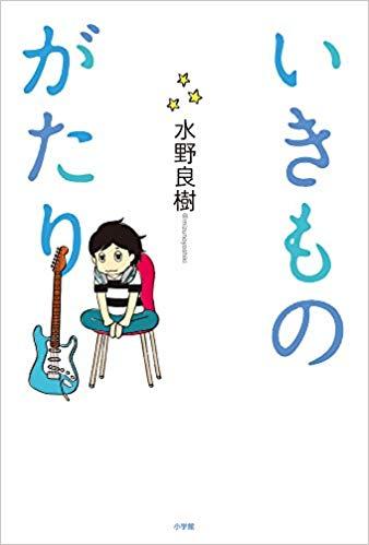image_ikimonogatari