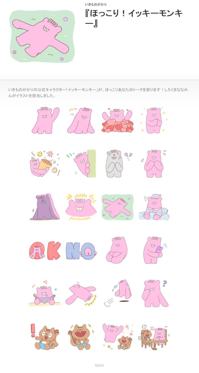 img_ikkymonkey-LineStamp1