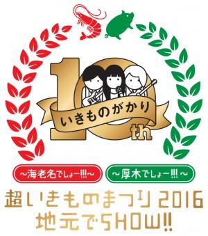 ikimono_live_logo_fix.ai