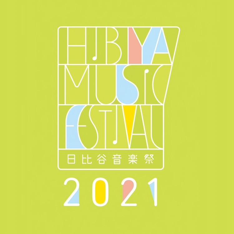 logo_hibiya2021