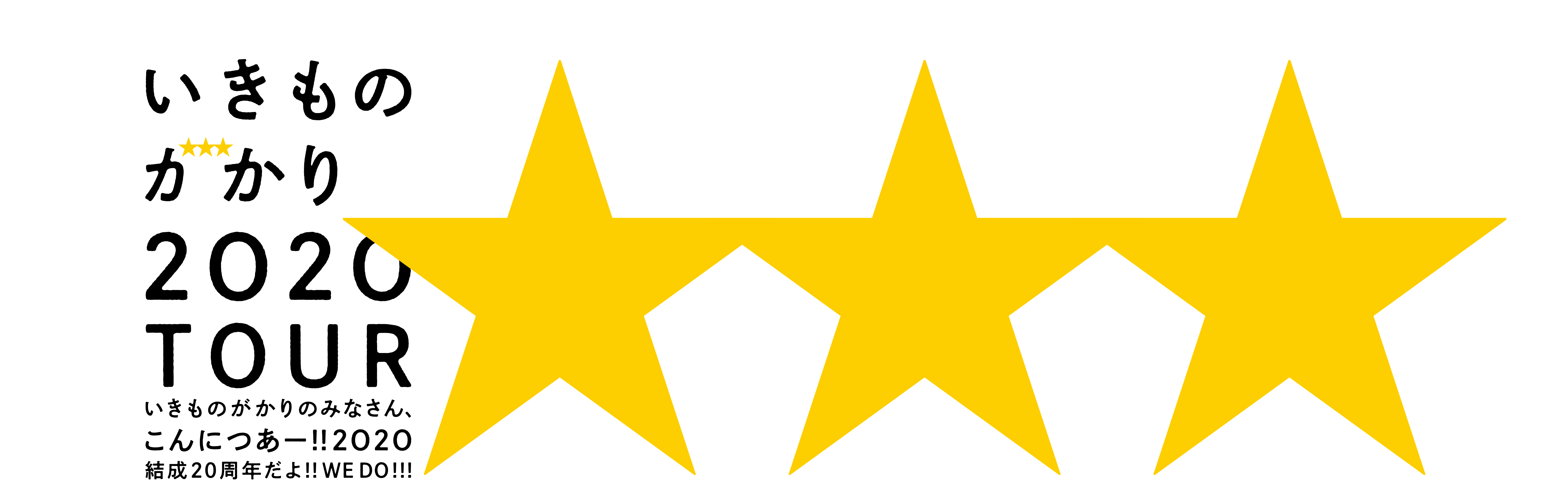 logo_ikimonogakari_2020TOUR_2